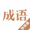 成语词典2016 V1.6.0 安卓版