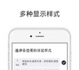 日记appv日记_大全app哪个好_提成app日记_飞平面设计师日记怎么算合适图片