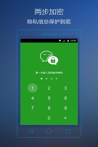 微信加密V1.1 安卓版