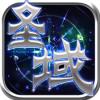 圣域神话修改器 V3.2.0 安卓版