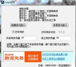 dnf双开简单百宝箱 V7.3 正式版