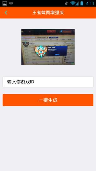 杨洋微博截图生成器V1.0 ios版