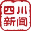 四川新闻视频 V1.7.2 安卓版
