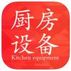 厨房微商城 V1.0 IOS版