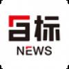 目标新闻 V1.0 安卓版