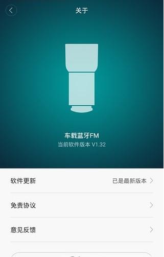 睿米车载蓝牙播放器V1.40 安卓版