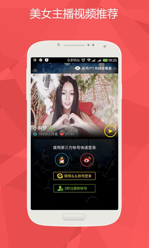么么直播美女视频V3.3.0 苹果版
