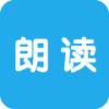 文字朗读神器 V1.0.3 安卓版