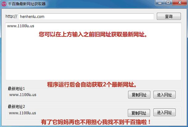 千百撸最新网址获取器V1.0 绿色版