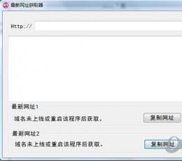 千百撸最新网址获取器 V1.0 绿色版