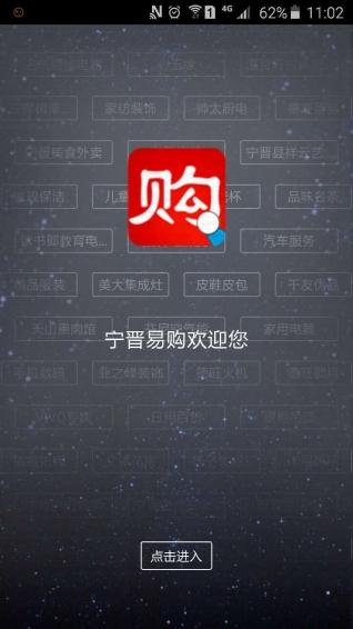宁晋易购V6.1.0.1 安卓版