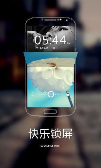 快乐锁屏V1.0.1 安卓版