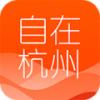 自在杭州 V3.0.0 安卓版
