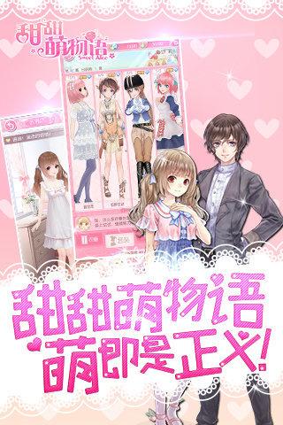 甜甜萌物语V1.5 安卓版