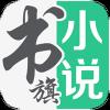 书旗小说vip破解版 V9.2.1.24 安卓版