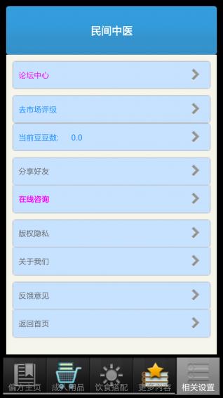 民间中医V16.3.27 安卓版