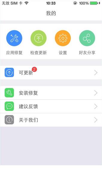 tt苹果助手V1.06 IOS越狱版