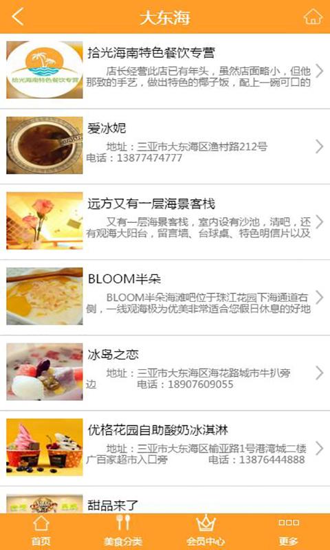 三亚外卖V1.8 安卓版