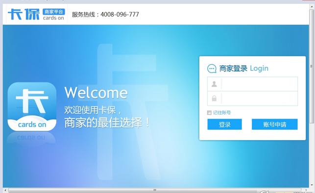 卡保会员营销系统V1.0.2.6 官方最新版