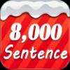 英语8000句 V4.59 安卓版