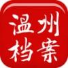 档案云阅读 V1.03 安卓版