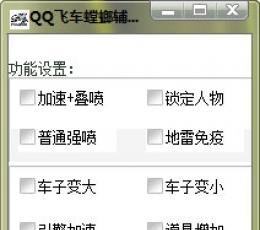 QQ飞车螳螂辅助_QQ飞车螳螂辅助工具V3.3免费版下载