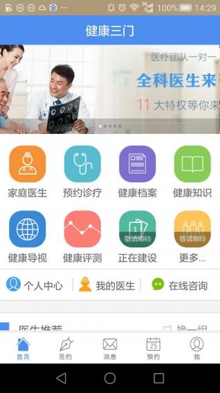 健康三门V1.0 安卓版