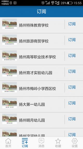 扬州教育V1.0 安卓版