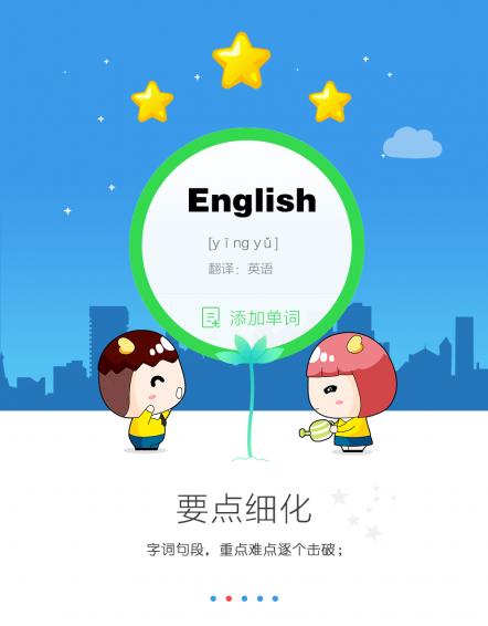 日语口语学习