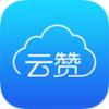 云赞校园 V1.3.6 安卓版
