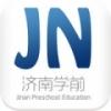 济南学前教育 V4.3.2 安卓版