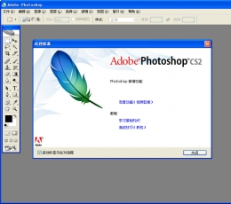 Adobe Photoshop CS2 V9.0 简体中文正式版