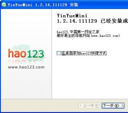 音悦台客户端_音悦台miniVV1.2.20.3官方最新版下载