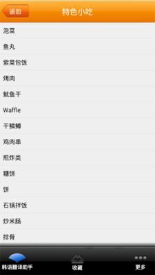 韩语翻译助手V1.5 安卓版
