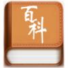 常用百科 V1.0.0 安卓版