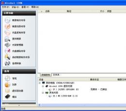 Alcohol 120% (强大的CD/DVD虚拟光驱、刻录软件) 酒精V4.0 多国语言完美版