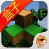 生存战争盒子安卓版_生存战争盒子手机版游戏V1.8.0安卓版下载