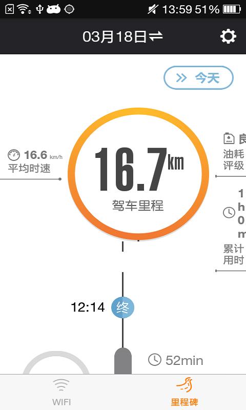 平安车载wifiV1.0.0 安卓版