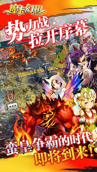 魔卡幻想V1.7.3199 iOS版