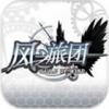 风之旅团 V1.3.99 破解版
