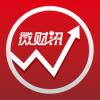 微财讯 V2.5 iPhone版