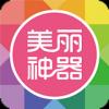 美丽神器美容社区 V3.26 安卓版