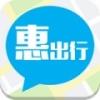 惠出行 V5.2.0 安卓版