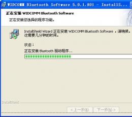蓝牙适配器驱动_WidcommV5.0.1.80中文正式版下载