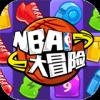 NBA大冒险 V1.0 安卓版
