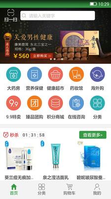 康美健康V1.0.0 安卓版