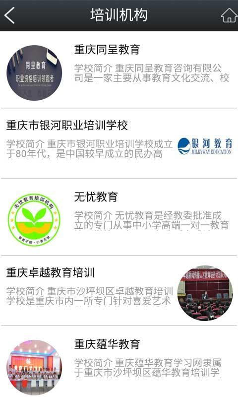 重庆教育V1.0 安卓版