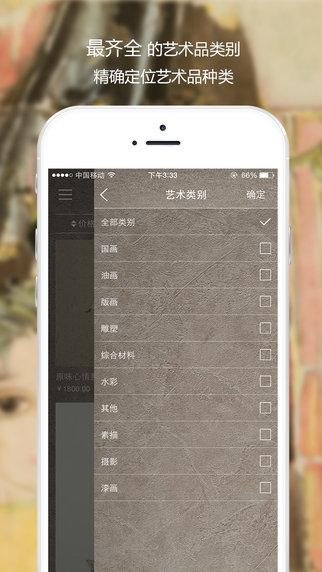 宝甄网V1.4 iPhone版