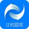 注册税务师题库 V2.3 安卓版