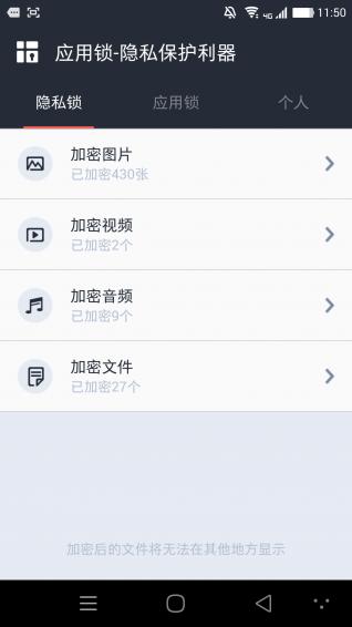 多多应用锁V1.0 安卓版